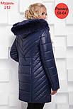 Женская зимняя куртка больших размеров (4 цвета), фото 3