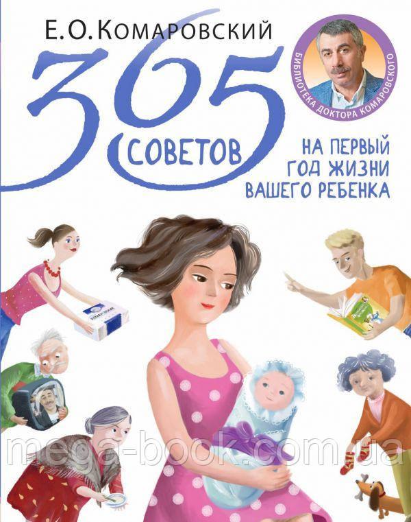 365 советов на первый год жизни вашего ребенка. Е.О.Комаровский