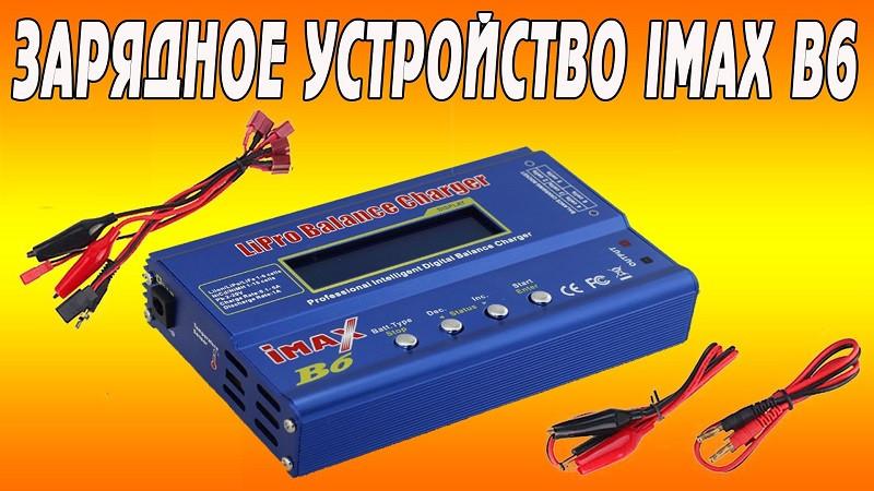 Универсальное зарядное устройство imax b6 80w для всех типов аккумуляторов
