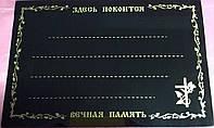 Табличка 25 * 15