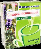 "Чай травяной сахароснижающий, при сахарном диабете ""Сахароснижающий"" Новое время, 20 пак. (40 г)"