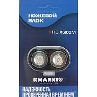 Ножевой блок ХАРЬКОВ Х-6103М
