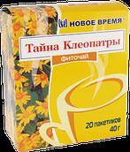 """Чай от изжоги, для печени, желудка, при панкреатите, гастрите """"Тайна Клеопатры"""" Новое время, 20 пак. (40 г)"""