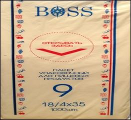 Пакеты фасовочные Boss 18*35 750г. 1000шт. - ФОП Лобойко В.В. в Харькове