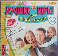 """Лото Пласт. """"Лучшие игры для всей семьи"""" №3 2 в 1 Бинго + лото 91668 Мастер Украина"""