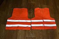 Светоотражающий жилет сигнальный оранжевый универсальный для мото, вело, активного отдыха, дорожных работ
