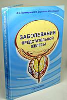 """Книга: """"Заболевания предстательной железы"""""""