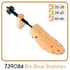 Распорка (колодка) винтовая (растяжитель) для обуви