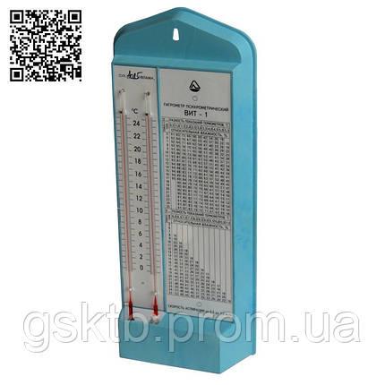 Гигрометр с Поверкой ВИТ-1 (0...+25°С), фото 2