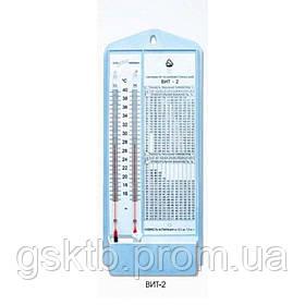 Гигрометр с Поверкой ВИТ-2 (15...+40°С)