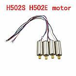 Моторчик двигатель для Hubsan H502E H502S H507A H216A, фото 2