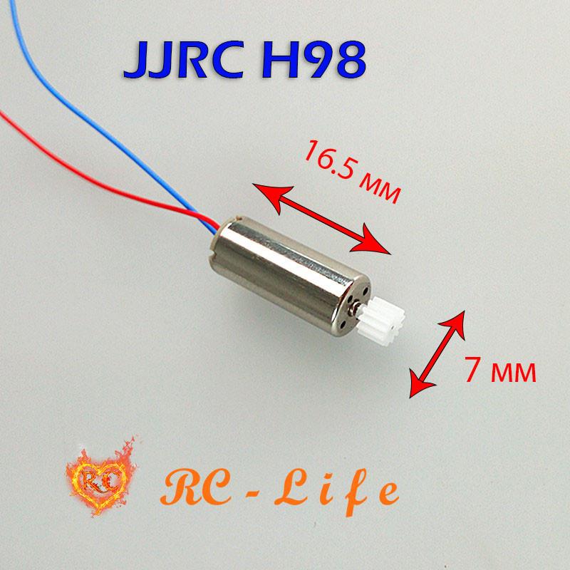 Мотор двигатель для квадрокоптера JJRC H98