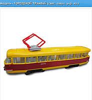 Автомодели Технопарк модели машин трамвай, автобус, поезд, троллейбус оригинал