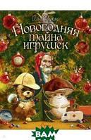 Лукас Ольга Новогодняя тайна игрушек