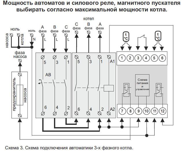 Схема подключения Terneo BeeRT_3