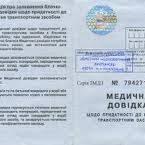 Справка на права