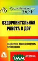Горбатова М.С. Оздоровительная работа в ДОУ. Нормативно-правовые документы, рекомендации