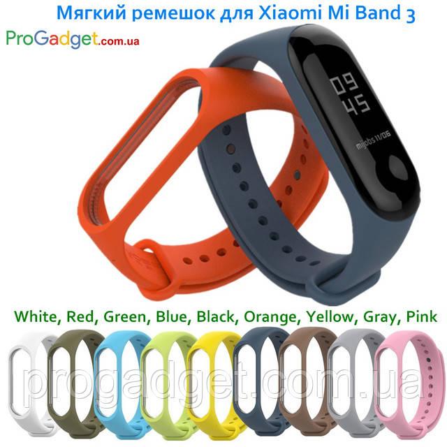 Мягкий браслет ремешок для Xiaomi Mi Band 3 Red, Green, Blue, Black, White, Orange, Yellow, Gray, Pink