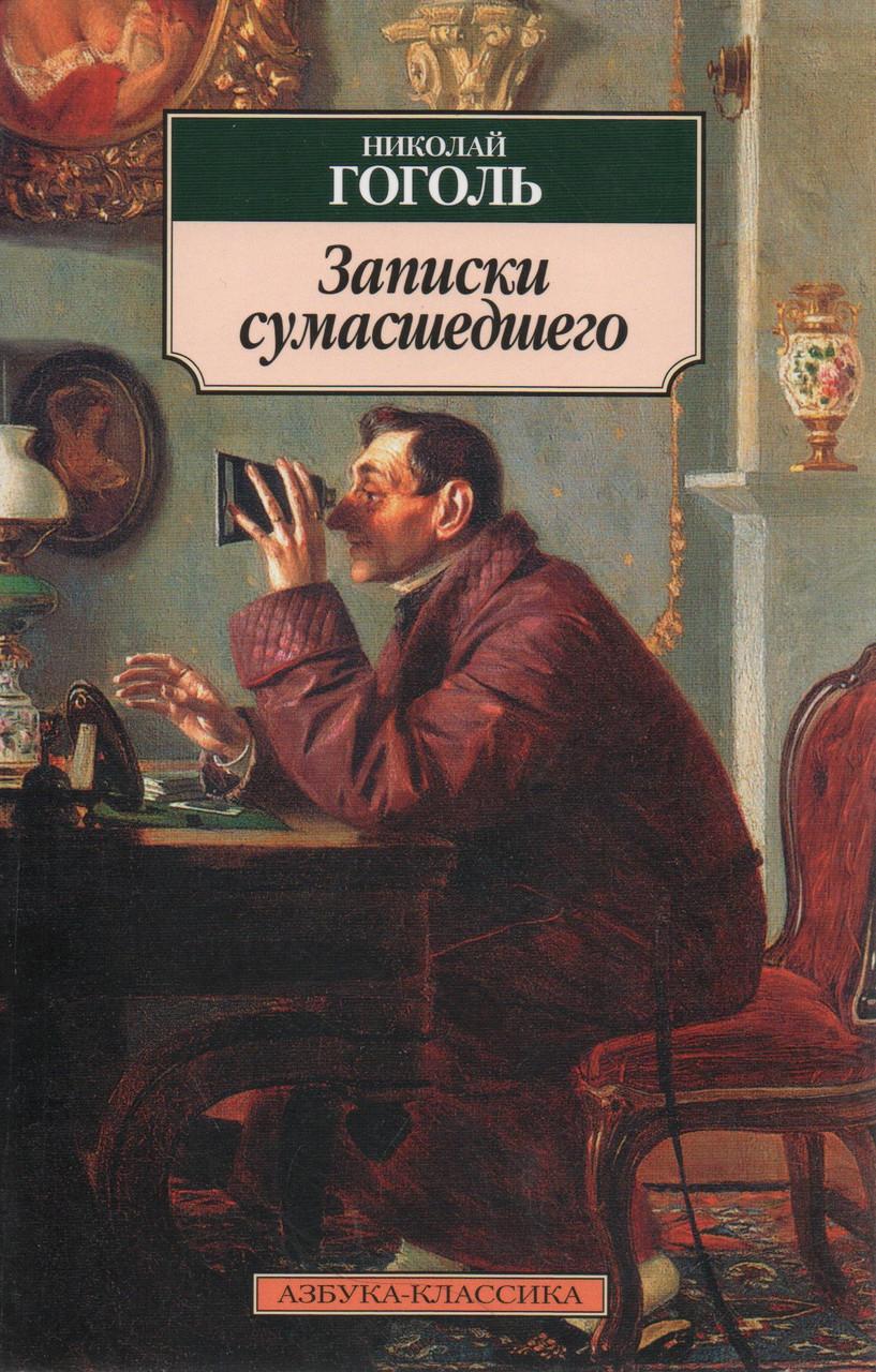 Записки сумасшедшего (а-к). Николай Гоголь
