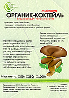 Біодобавка для збільшення врожайності грибів «Органік-коктейль»