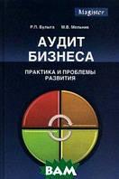 Р. П. Булыга, М. В. Мельник Аудит бизнеса. Практика и проблемы развития