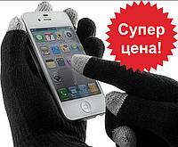 Перчатки iGlove для сенсорных устройств, ОРИГИНАЛ