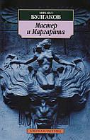 Мастер и Маргарита (а-к). Михаил Булгаков