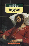 Морфий (а-к). Михаил Булгаков