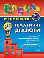 """Різнорівневі тематичні діалоги English. 1-4класи видав """"Ула"""""""