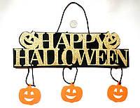 Банер Happy Halloween з гарбузами золото