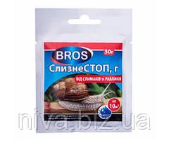 СлизнеСТОП молюскоцид проти слимаків та равликів Bros 30 г