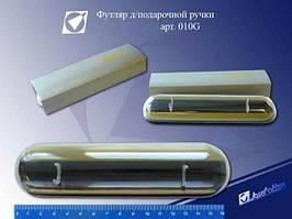 SKCB010GФутляр Для Ручок. пласт (gold)