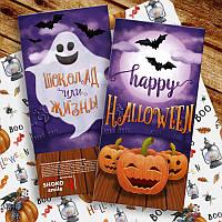 Хэллоуин! Шоколадная плитка Halloween 85 г Оригинальный подарочек