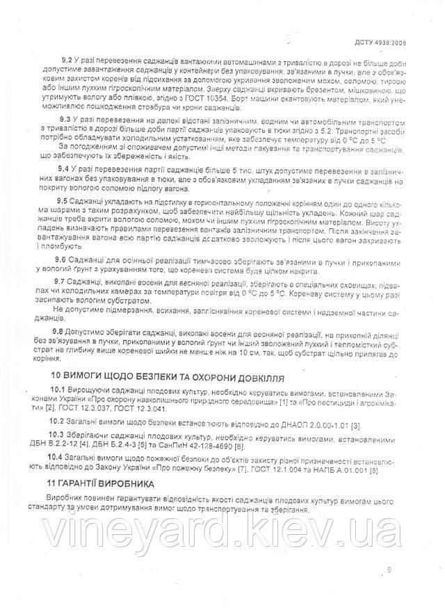 ГОСТ 4938:2008, безопасность и охрана окружающей среды, ГОСТ 12.3.037, ГОСТ 12.3.041, гарантии производителя,