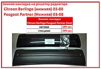Зимняя накладка на решетку радиатора Peugeot Partner Пежо Партнер 03-08