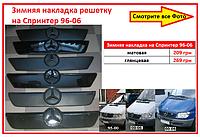 Зимняя накладка на решетку Mercedes Sprinter радиатора Мерседес Спринтер 96-06