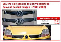 Зимняя накладка на решетку Renault Kangoo 05-07 радиатора Рено Кенго Канго