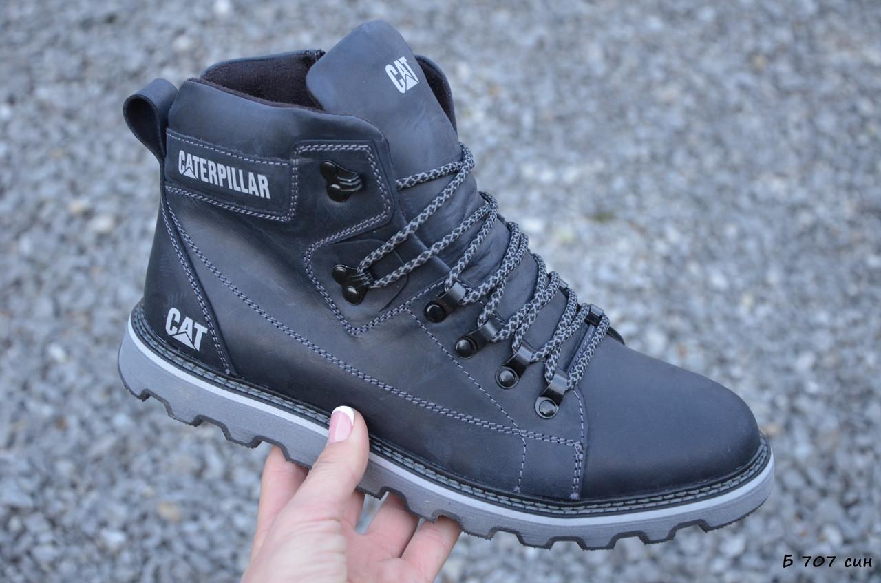 Мужские кожаные зимние ботинки Caterpillar , Хит Зимы 2018-2019 - Интернет-магазин  Обувь c3a1d9de0b0