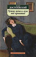Чужая жена и муж под кроватью (а-к). Ф. Достоевский