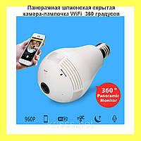 "Лампа камера ""рыбий глаз"" WiFi 360 градусов, фото 1"