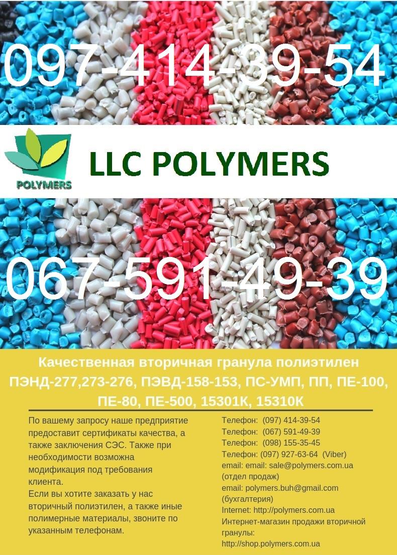 Продам гранулу полипропиленовую вторичную высокого качества