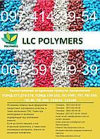 Продам гранулу полипропиленовую вторичную высокого качества, фото 1
