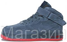 Зимние высокие мужские кроссовки Nike Air Force High Найк Аир Форс С МЕХОМ серые