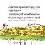 Чарівна ферма пана Мак-Брума, фото 8