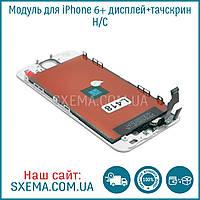 Дисплей для iPhone 5S с белым тачскрином, Высокое Качество Н/С