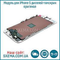 Оригинальный дисплей  для APPLE  iPhone 5 с белым тачскрином