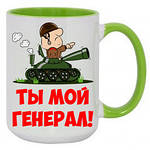 Чашка с Вашим дизайном Tank цветная внутри и ручка, фото 5