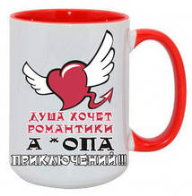 Чашка с Вашим дизайном Tank цветная внутри и ручка Красный