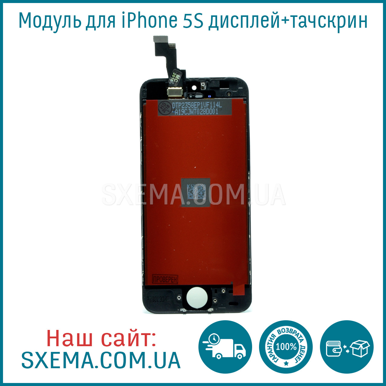 Дисплей для iPhone 5S с чёрным тачскрином, Высокое Качество Н/С