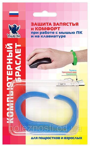"""Компьютерный браслет """"Защита запястья"""" для подростков и взрослых (зеленый и розовый в наличии)"""